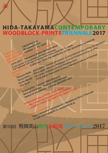 Poster_Hida-Takayama_Contemporary_Woodblock-prints_Triennale_2017